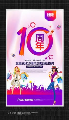 时尚创意10周年促销海报