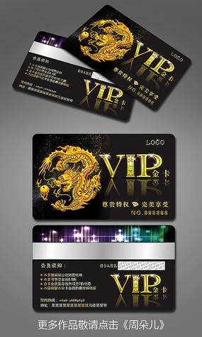 时尚黑色高档神龙VIP会员卡