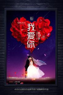 唯美浪漫情人节海报