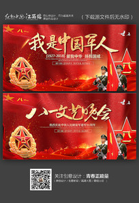 我是中国军人八一建军主题海报 PSD
