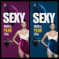 性感内衣活动促销海报设计
