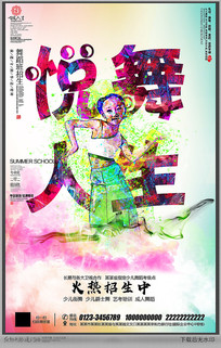 悦舞人生舞蹈培训班招生海报
