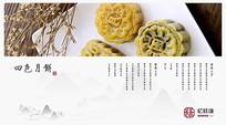 中国风台卡PSD素材模板