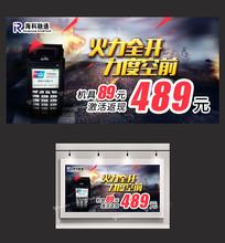 POS机促销活动户外广告