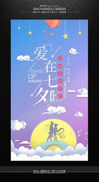 爱在七夕主题宣传海报设计