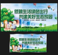 保护环境绿色出行海报设计
