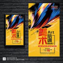 抽象大气美术培训油画班海报