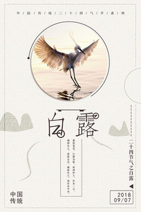 大气二十四节气白露海报设计