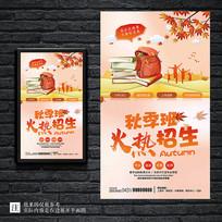 枫叶书本秋季班招生培训海报