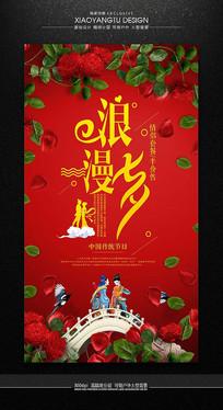 红色大气浪漫七夕活动海报