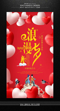 红色喜庆七夕主题宣传海报