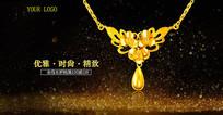 黄金项链珠宝展板广告