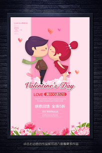 简洁时尚浪漫七夕爱情促销海报