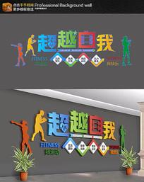 健身房体育运动健身馆文化墙