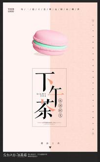 简约下午茶甜品海报设计