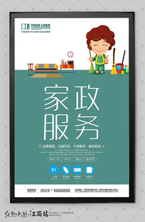 家政服务宣传海报设计