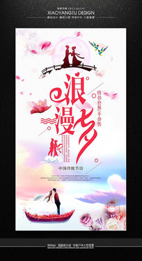 精品大气七夕节主题海报