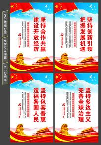 金砖国家工商论坛宣传栏