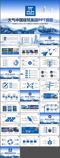 蓝色中国建筑集团PPT模板