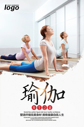 瑜伽培训班海报