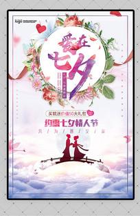 清新七夕促销海报