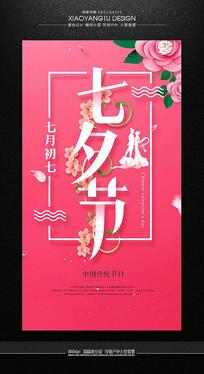 七夕节时尚主题活动海报