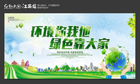 水彩保护环境海报设计