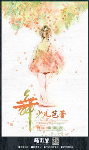 水彩创意舞蹈招生海报