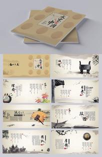 水墨画册中国风