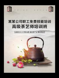 水墨简约山水茶艺海报