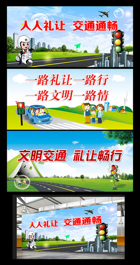 文明交通创文明城市宣传展板