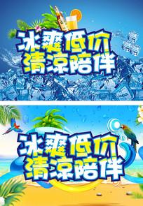夏季促销海报设计