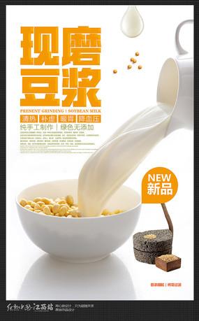 现磨豆浆早餐店促销海报