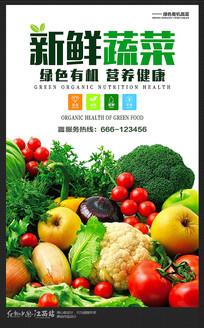 新鲜有机食品蔬菜蔬果海报设计
