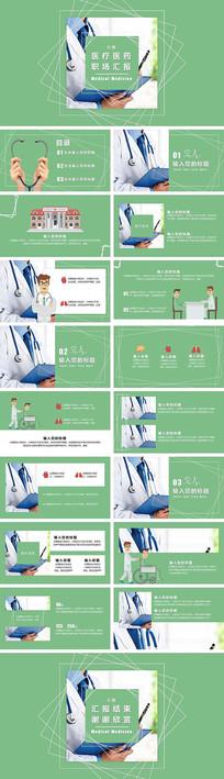 医疗医药职场计划总结年终汇报PPT