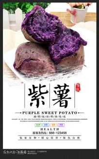 有机农作物紫薯海报