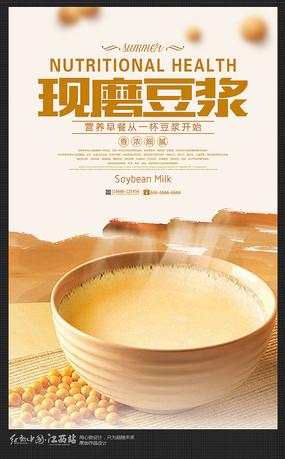 早餐店现磨豆浆海报设计