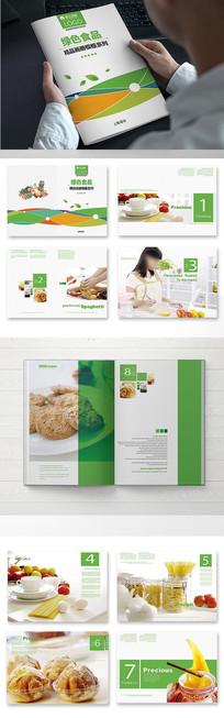 整套简约绿色食品画册封面