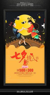 中国风七夕情人节海报素材