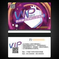 紫色商务钻石会员卡