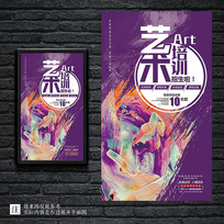 紫色油画艺术培训海报