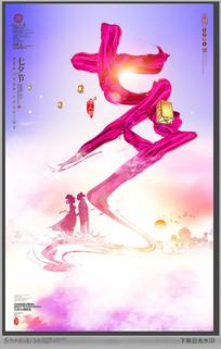 粉色创意七夕节海报
