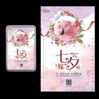 粉色唯美七夕促销海报