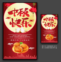 红色中秋节宣传海报