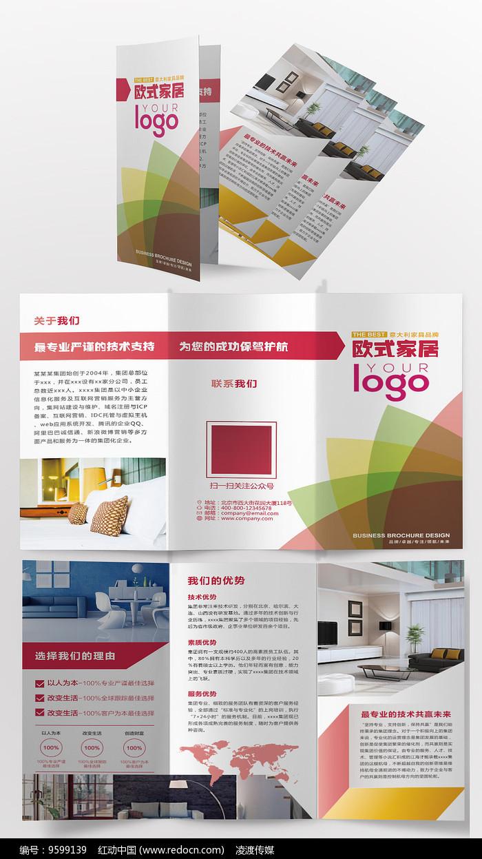 原创设计稿 海报设计/宣传单/广告牌 折页设计 家具三折页宣传单  请图片
