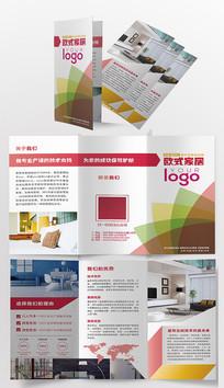 家具三折页宣传单