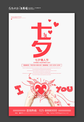 简约七夕促销海报设计