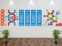 科学科技实验文化墙