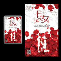 玫瑰花七夕促销海报