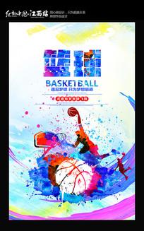 水彩篮球宣传海报